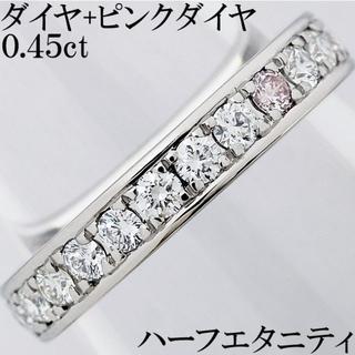 ダイヤ ピンクダイヤ Pt プラチナ リング 指輪 ハーフエタニティ 7号(リング(指輪))