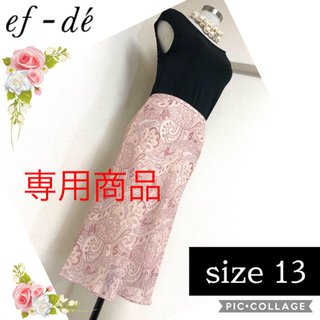 エフデ(ef-de)のef-de(エフデ)13号華やかなペイズリー柄スカート +1点(2点セット)(ひざ丈スカート)