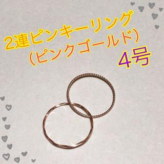 10金 ピンキーリング ( ピンクゴールド ) 4号(リング(指輪))