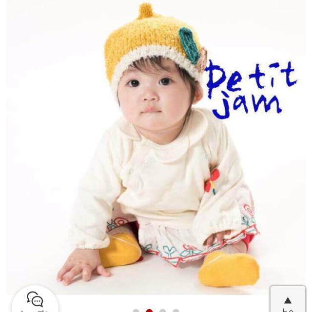 Petit jam(プチジャム)のニット帽 PetitJam キッズ/ベビー/マタニティのこども用ファッション小物(帽子)の商品写真