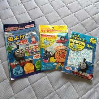 アンパンマン(アンパンマン)のトーマス 虫よけシール マスク&アンパンマン マスク 2〜4歳(その他)