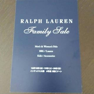 ラルフローレン(Ralph Lauren)のラルフローレン ラルフローレンファミリーセール招待券(ショッピング)