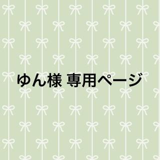 シマムラ(しまむら)のゆん様 専用ページ(その他)