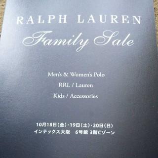 ラルフローレン(Ralph Lauren)のラルフローレンファミリーセール(ショッピング)