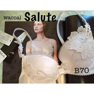 ワコール(Wacoal)の【新品タグ付】wacoal/SaluteサルートB70(ブラ)