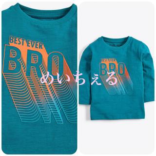 ネクスト(NEXT)の【新品】next ティール 長袖BestBroTシャツ(ヤンガー)(シャツ/カットソー)