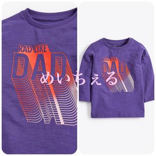 ネクスト(NEXT)の【新品】next パープル RadLikeDad 長袖Tシャツ(ヤンガー)(シャツ/カットソー)