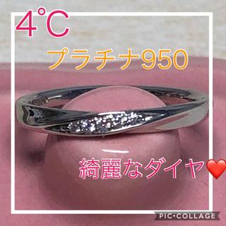 ヨンドシー(4℃)の♡大特価♡ ☆超美品☆4℃ Pt950 ✨綺麗なダイヤ✨ プラチナ リング(リング(指輪))