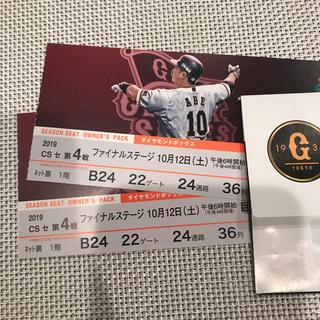 ヨミウリジャイアンツ(読売ジャイアンツ)の クライマックスシリーズ 東京ドーム 巨人 チケット 2019(野球)
