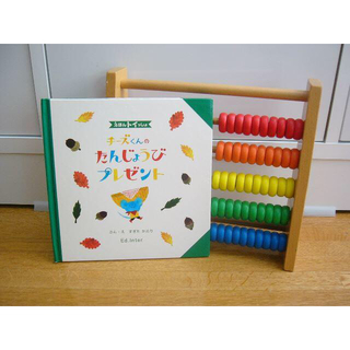 チーズくんのたんじょうびプレゼント(知育玩具)