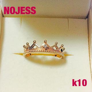 ノジェス(NOJESS)の(美品)ノジェス k10 ダイヤ& クラウンリング★5号(リング(指輪))