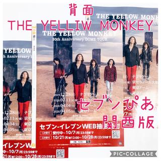 セブンぴあ THE YELLOW MONKEY 背面表紙☆関西版 10月を3冊(印刷物)