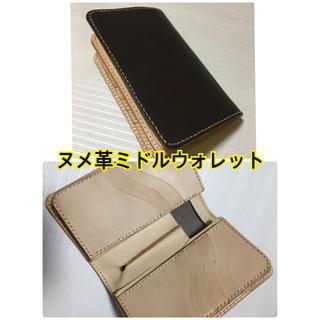 ミドルウォレット ヌメ革ナチュラル ハンドメイド(折り財布)