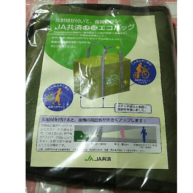 アンパンマン(アンパンマン)の非売品 JA共済の交通安全エコバッグ レディースのバッグ(エコバッグ)の商品写真