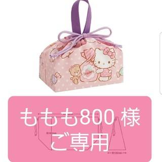 ハローキティ(ハローキティ)の♡ハローキティ♡ランチ巾着袋(ピンク×紫) 1枚(ランチボックス巾着)