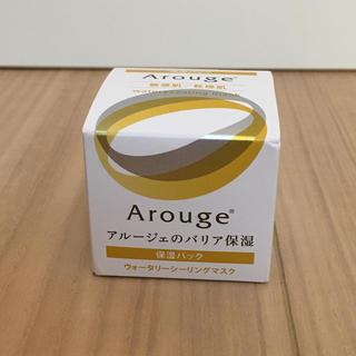 アルージェ(Arouge)の☆新品・訳あり☆Arouge 保湿パック(フェイスクリーム)