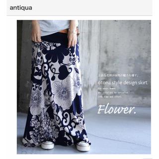アンティカ(antiqua)のアンティカ オシャレ スカート【ネイビー】(ロングスカート)