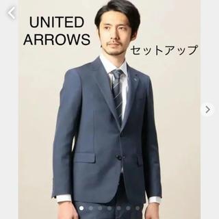 ビューティアンドユースユナイテッドアローズ(BEAUTY&YOUTH UNITED ARROWS)の★美品United arrows ユナイテッドアローズ スーツ セットアップ(セットアップ)