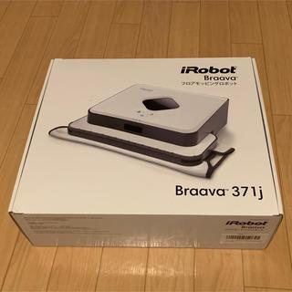 アイロボット(iRobot)のiRobot Braava 371j(掃除機)