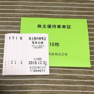 東武鉄道 株主優待乗車証 10枚(鉄道乗車券)