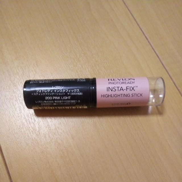 REVLON(レブロン)のレブロンフォトレディ インスタフィックス #200 ピンク ライト  コスメ/美容のベースメイク/化粧品(フェイスカラー)の商品写真
