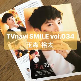 キスマイフットツー(Kis-My-Ft2)の玉森裕太  TVnavi SMILE  vol.034(アート/エンタメ/ホビー)