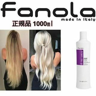 セフォラ(Sephora)のfanola no yellow shampoo 紫シャンプー ムラシャン(シャンプー)