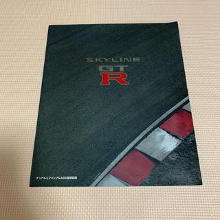 ニッサン(日産)の日産 SKYLINE GT-R カタログ(カタログ/マニュアル)