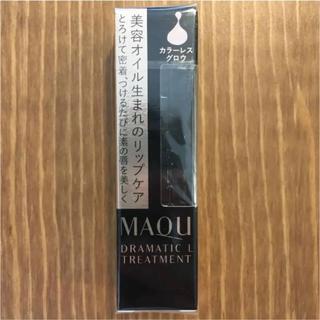 マキアージュ(MAQuillAGE)のマキアージュ ドラマティックリップトリートメント  4g(リップケア/リップクリーム)