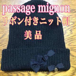 パサージュミニョン(passage mignon)の【美品】passage mignon ニット帽 リボン付 (ニット帽/ビーニー)