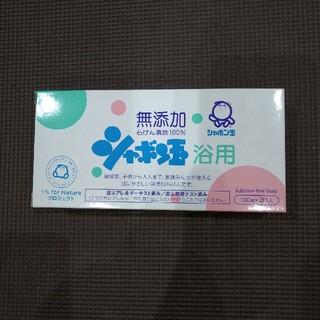 シャボンダマセッケン(シャボン玉石けん)の無添加 石けん シャボン玉 浴用(ボディソープ/石鹸)