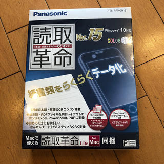 パナソニック(Panasonic)の読取革命(その他)
