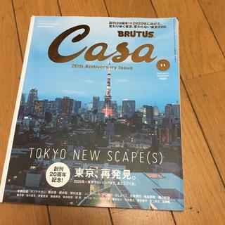 マガジンハウス(マガジンハウス)のCasa BRUTUS (カーサ・ブルータス) 2018年 11月号 (専門誌)
