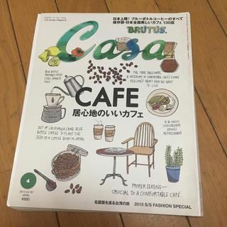 マガジンハウス(マガジンハウス)のCasa BRUTUS (カーサ・ブルータス) 2015年 04月号 (専門誌)
