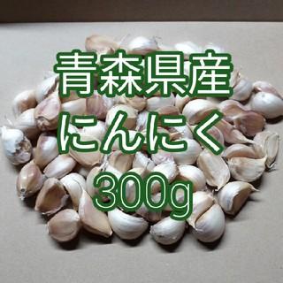 青森県産 にんにく バラ玉 300g(野菜)
