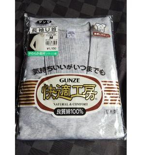 グンゼ(GUNZE)の☆新品未使用 グンゼ 紳士 長袖U首☆(Tシャツ/カットソー(七分/長袖))