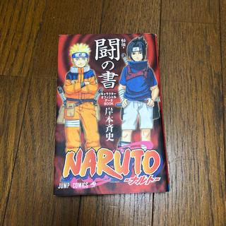 シュウエイシャ(集英社)のNARUTO秘伝・闘の書キャラクターオフィシャルデータBOOK(少年漫画)