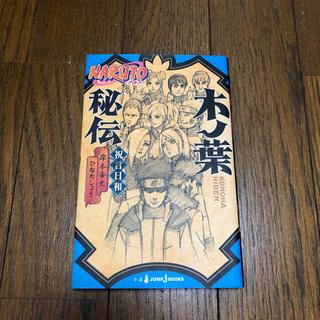 シュウエイシャ(集英社)のNARUTO木ノ葉秘伝(文学/小説)