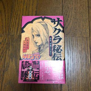 シュウエイシャ(集英社)のNARUTOサクラ秘伝(文学/小説)