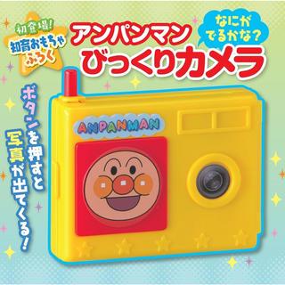 ショウガクカン(小学館)のベビーブック 2019年 10月号 付録 アンパンマン びっくりカメラ(知育玩具)