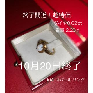 k18 オパール リング D0.02ct カルティエ赤ケース付(リング(指輪))