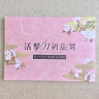 DMM - 活撃刀剣乱舞🌸キャラクター設定集(完全版)