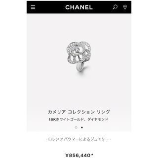 シャネル(CHANEL)のCHANEL シャネル カメリア ダイヤ k18 リング 指輪(リング(指輪))