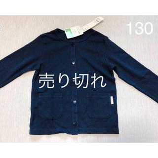 西松屋 - 新品☆ハートボタンカーディガン 130