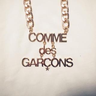 コムデギャルソン(COMME des GARCONS)のギャルソン チェーンネックレス(その他)