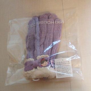 ミキハウス(mikihouse)のミキハウス❀リーナちゃん 手袋 5-6歳 パープル(手袋)