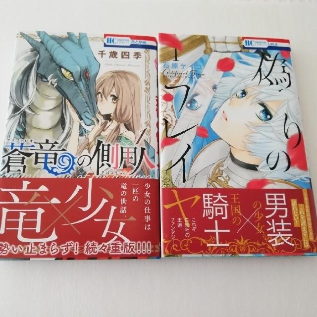 白泉社(ハクセンシャ)の蒼竜の側用人 偽りのフレイヤ(1) エンタメ/ホビーの漫画(少女漫画)の商品写真
