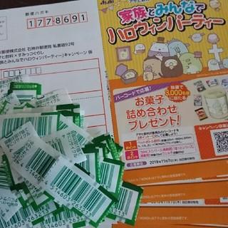 アサヒ(アサヒ)の★アサヒ飲料 バーコード【50枚】(その他)