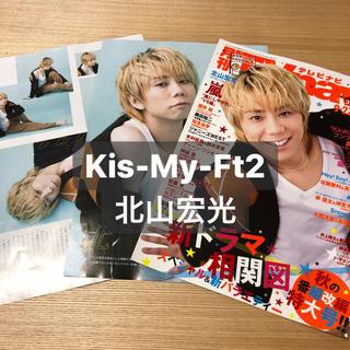 キスマイフットツー(Kis-My-Ft2)の月刊 TVnavi 切り抜き 北山宏光(アート/エンタメ/ホビー)