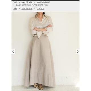 マディソンブルー(MADISONBLUE)の美品 MADISONBLUE フレアバックサテンマキシロングスカート モカ(ロングスカート)